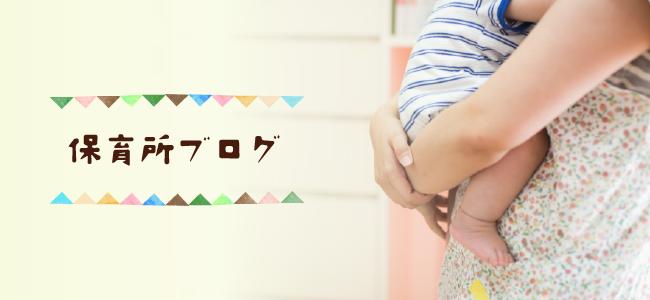 9月ゆりかごのうた - 愛児園乳児保育所